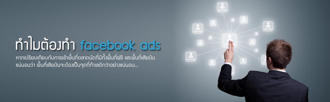 ลงโฆษณาเฟสบุ๊ค , โฆษณาเฟซบุ๊ค , โปรโมทเพจ , โปรโมทโพส , ลงโฆษณาเฟซบุ๊ก ,  facebook ads