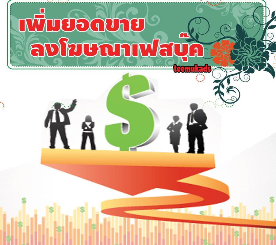 เพิ่มยอดขาย ขยายฐานลูกค้า เพื่อธุรกิจของคุณ เพิ่มลูกค้า เพิ่มยอดขาย ไม่แพง เห็นผล
