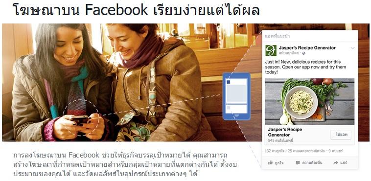 ลงโฆษณาเฟสบุ๊ค โฆษณาเฟซบุ๊ค โปรโมทเพจ โปรโมทโพส ลงโฆษณาเฟซบุ๊ก หรือทำ facebook ads